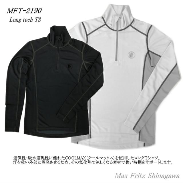 MFT-2190ロングテックT3