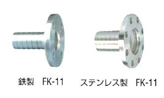 ルーズフランジ継手(ホースニップル) FKL12 JIS10K