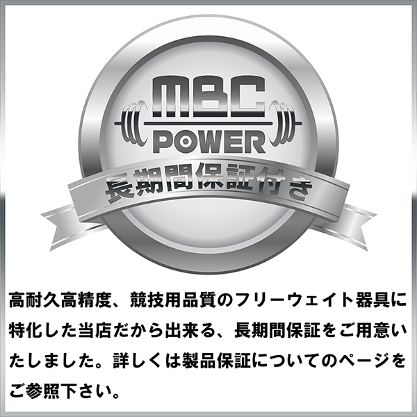 MBCPOWER-7
