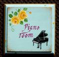 ピアノルームプレート
