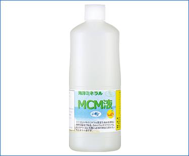 ミネラルの力で美味しさと健康を育む 「MCM液」