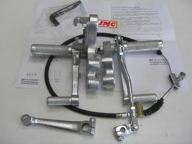 Z1Z2  JMCワイヤー式バックステップ2型