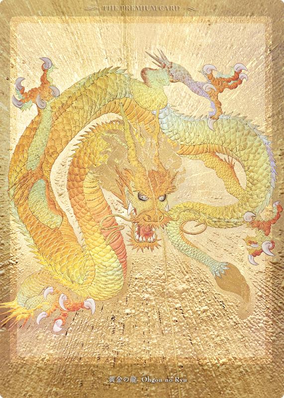プレミアム黄金の龍