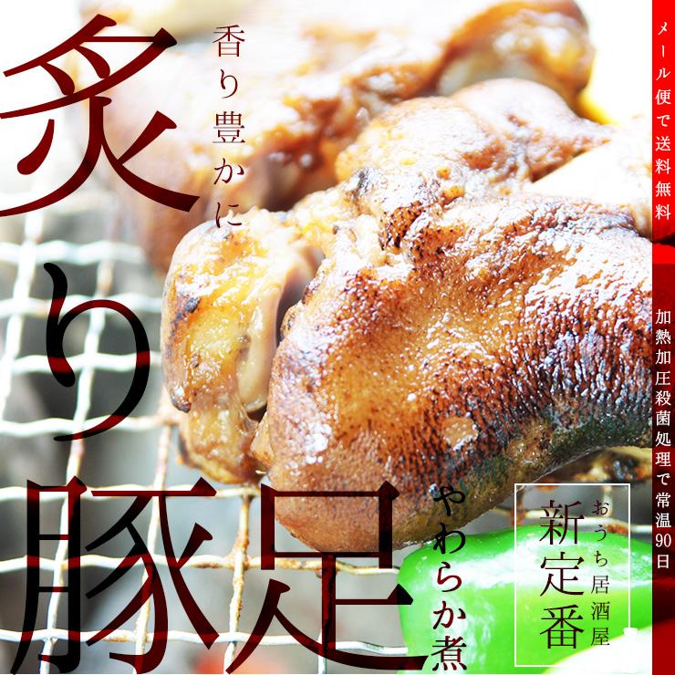 1000円ポッキリ 炙りとんそく のやわらか煮 150g×3