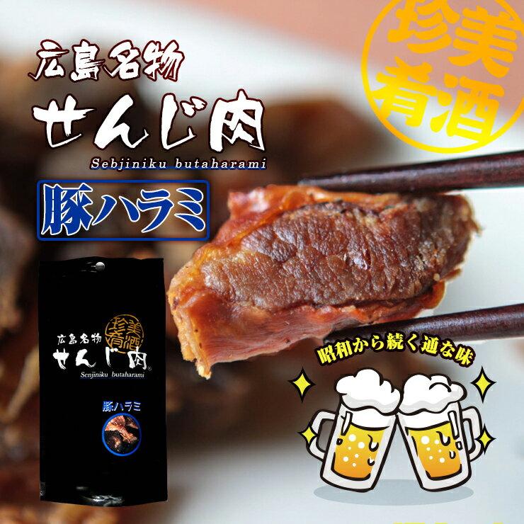 広島名物 豚ハラミ黒胡椒せんじ肉 65g×2 送料無料