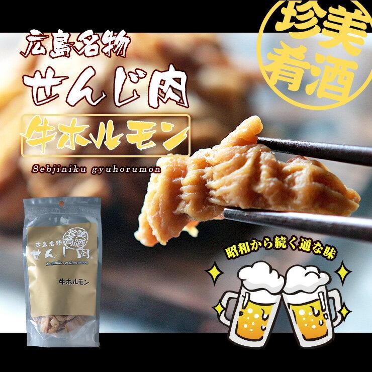 広島名物 せんじ肉牛ホルモン 40g×2 送料無料
