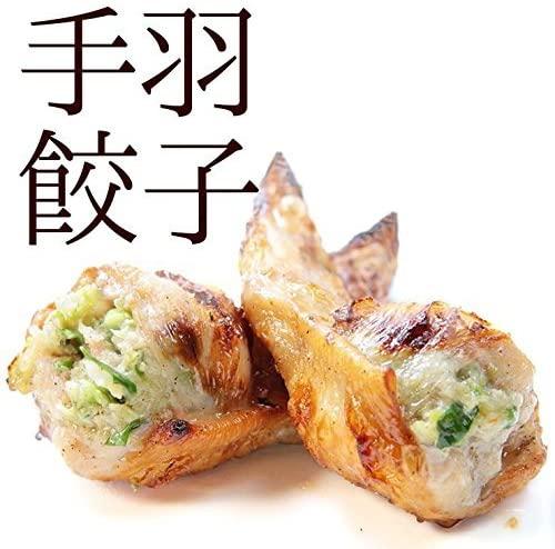 手羽先餃子 20本入(約550g) 手羽餃子 冷凍