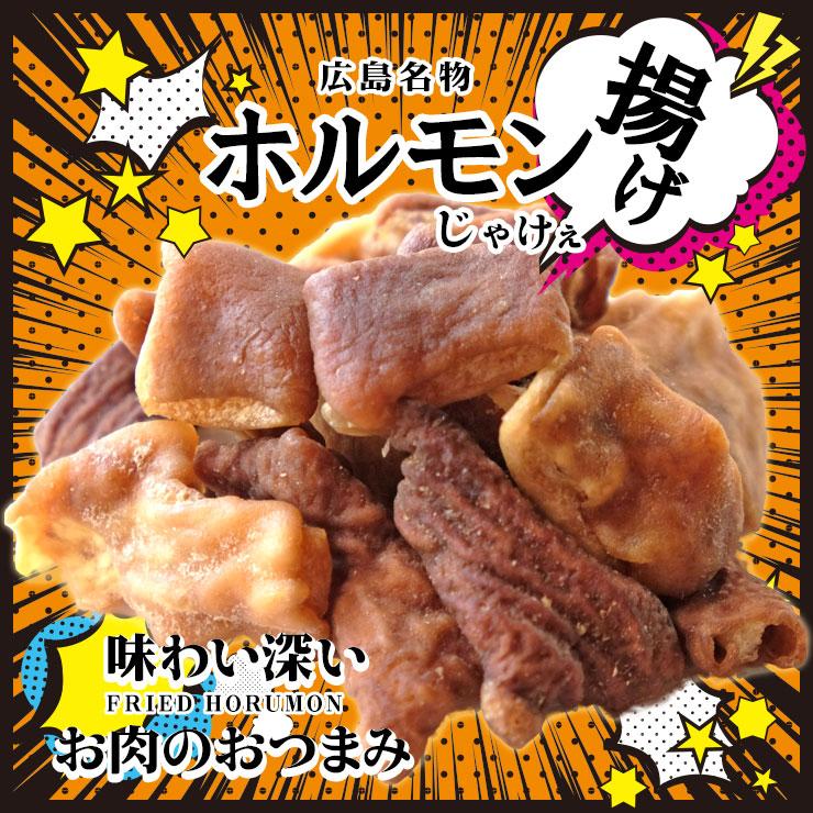おつまみ 広島名物 揚げホルモンミックス 75g×2 送料無料