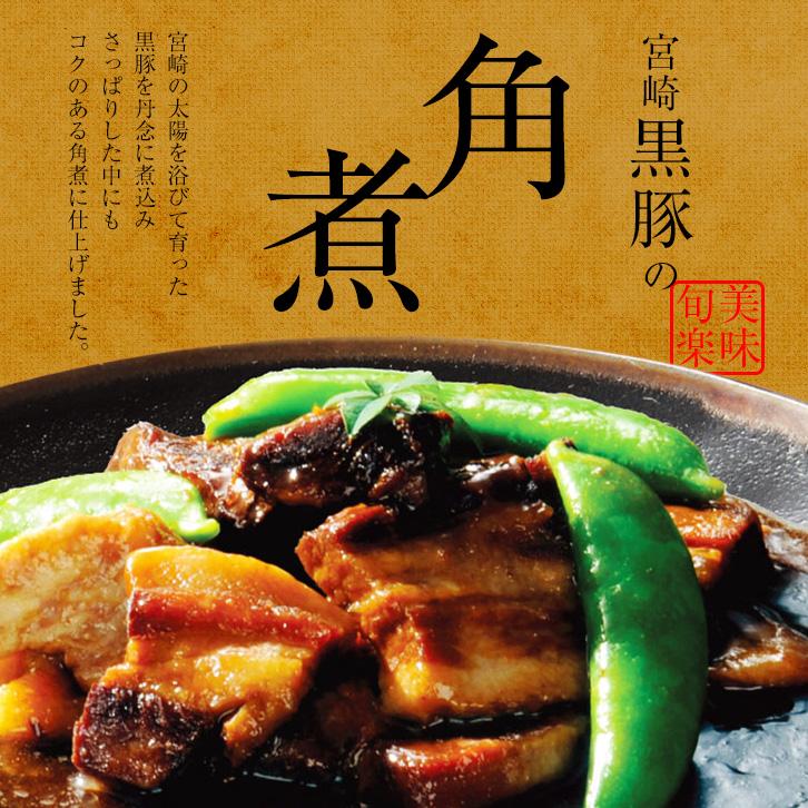 送料無料 宮崎黒豚の角煮 250g×1個