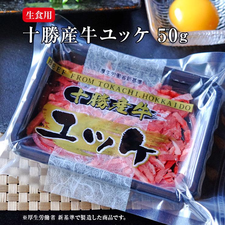 こちらは厚生労働省 新基準で製造した商品で、認可済みですので、安心してお召し上がりいただけます。牛肉ユッケの通販・お取り寄せに!タレなしのユッケ(牛ユッケ/牛肉/ゆっけ/牛刺し) 生食用 北海道十勝産  国産 50g 冷凍