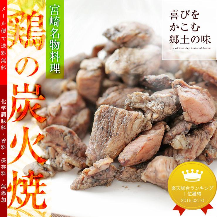 宮崎名物料理 鶏の炭火焼 100g×6 おつまみにもおすすめ