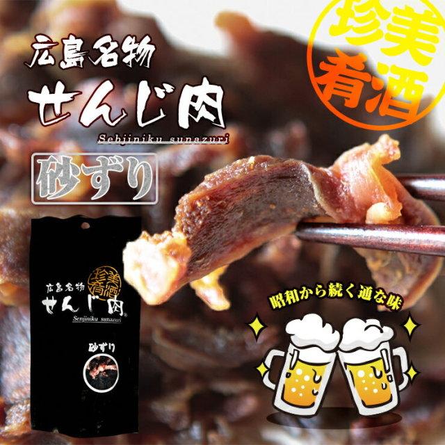 広島名物 砂ずりせんじ肉 70g×2 送料無料