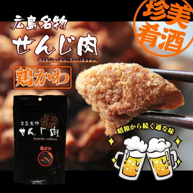 広島名物 せんじ肉鶏かわ 70g×2 送料無料