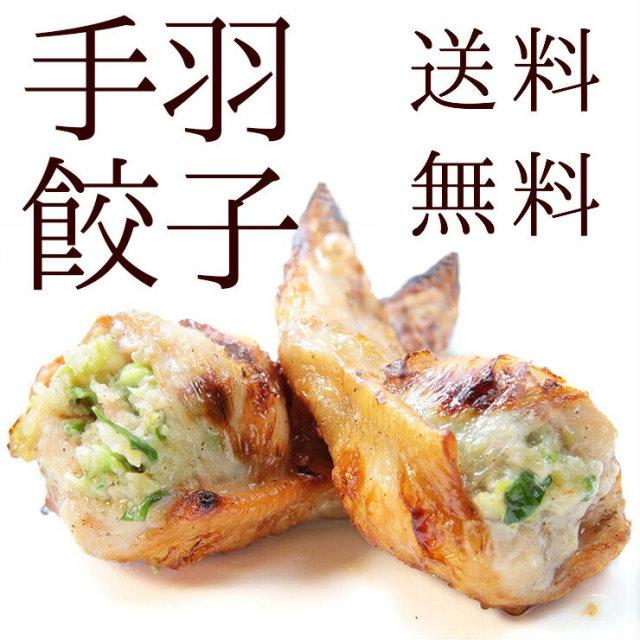 手羽先餃子 選べる4種 お試しセット(20本)冷凍 送料無料