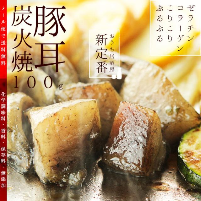 豚耳(ミミガー)炭火焼 100g 送料無料 宮崎名物