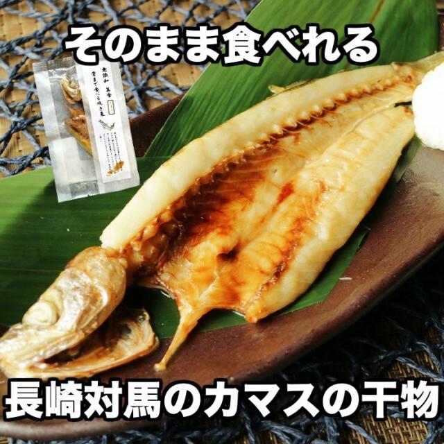 かます レトルト 焼き魚