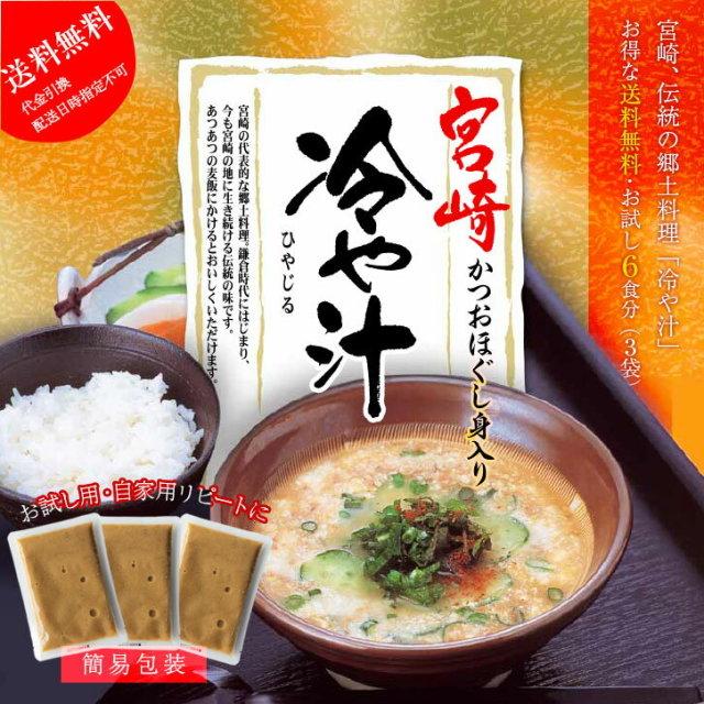 送料無料 宮崎名物 冷汁 お茶碗2杯分×3袋