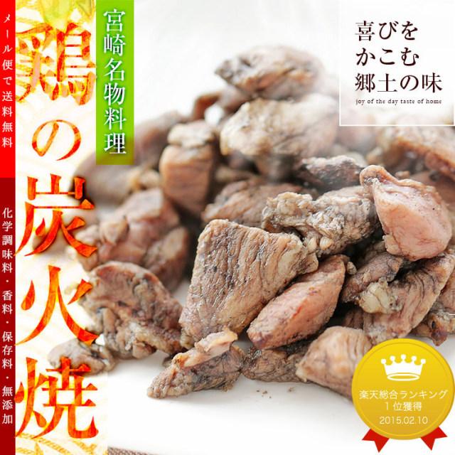 宮崎名物料理 鶏の炭火焼 100g×3 おつまみにもおすすめ