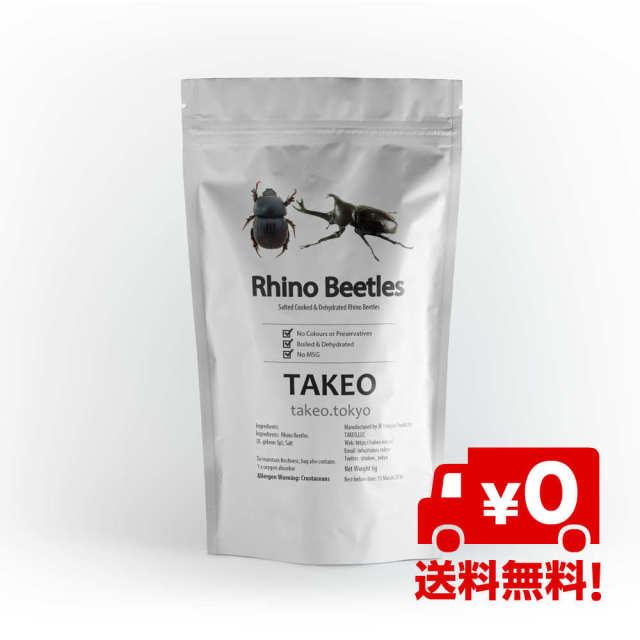 食用/昆虫食/カブトムシ(かぶとむし・食用虫カブトムシ) 6g/おつまみ/お菓子/珍味