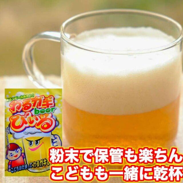子供ビール こどもビール 子供用 こども ビール こどもびいる わるガキびいる(わるがきびいる/わるがき子供ビール/子どもビール)30袋入り