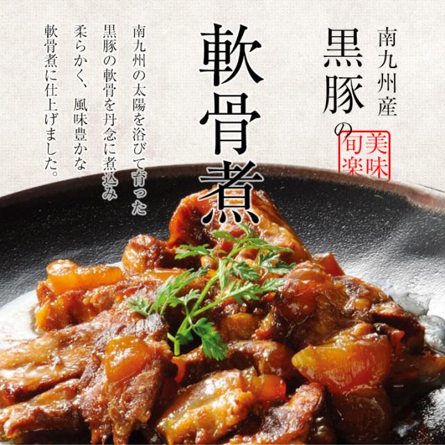 送料無料 宮崎名物 南九州産黒豚の軟骨煮250g