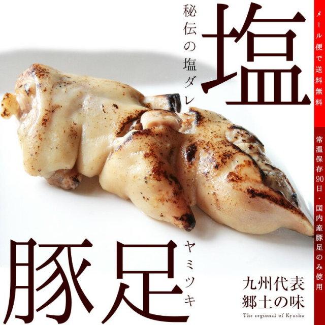 博多豚足 塩とんそく とんそくのとろとろ煮 トンソク 120g×2