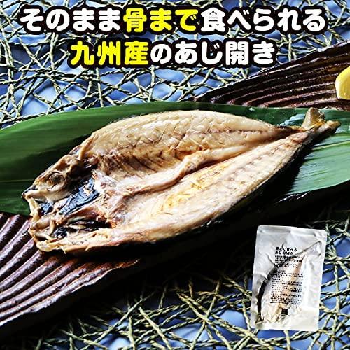 あじの干物 約50g×5枚/国産 九州産/骨まで食べる焼き魚