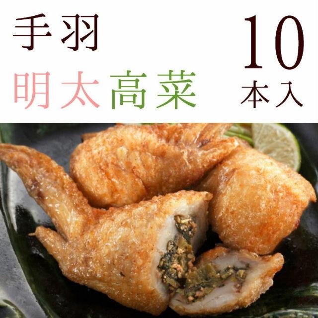 手羽先高菜明太 10本入 手羽高菜明太 冷凍