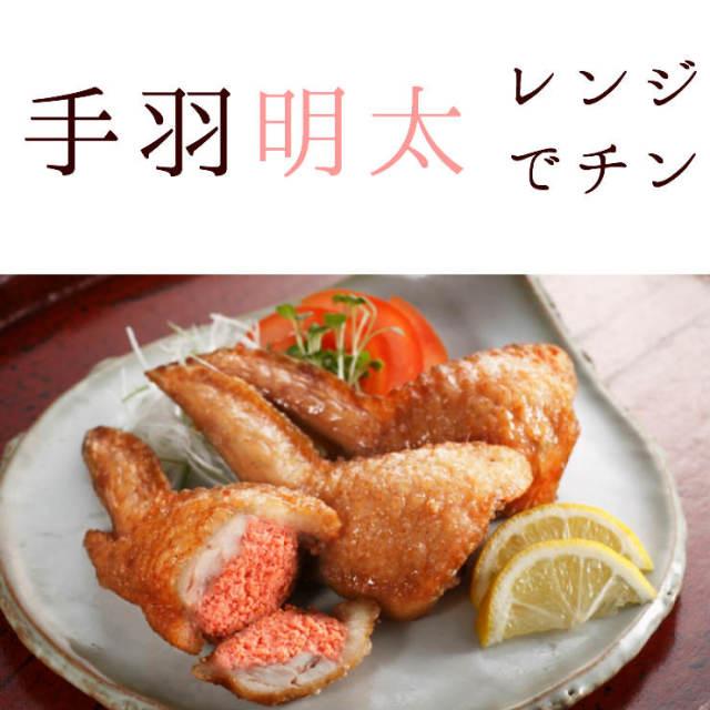 焼き手羽先明太 5本 焼き手羽明太 レンジでチンですぐに食べれる!  冷凍