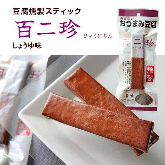 豆腐燻製スティック しょうゆ味  おつまみ豆腐 2本