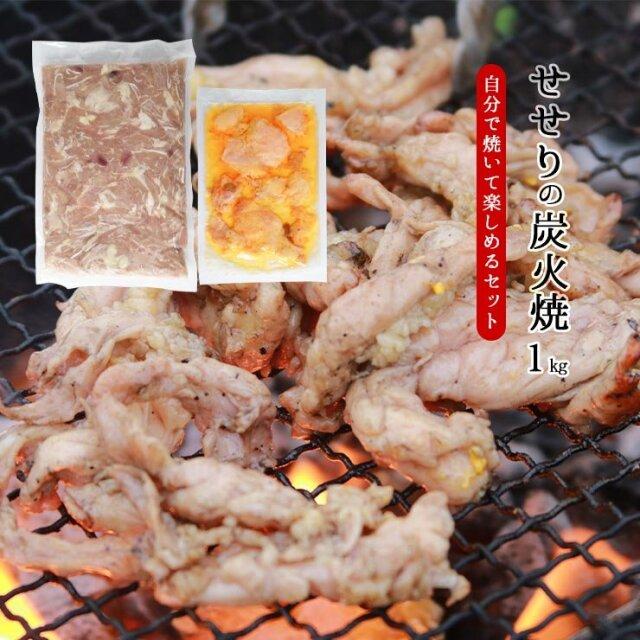 焼き鳥 せせりの炭火焼き(炭火焼/鳥の炭火焼き/炭火焼き鳥/焼鳥)を作る1kgセット