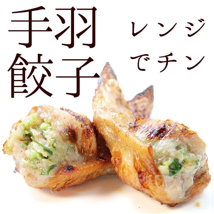 焼き手羽先餃子 5本 焼き手羽餃子 レンジでチンですぐに食べれる!  冷凍