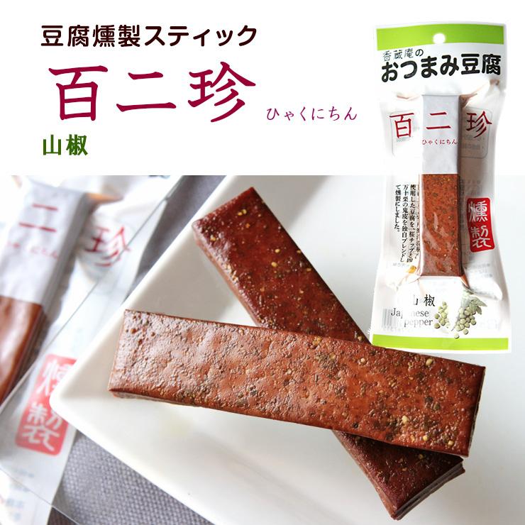 豆腐燻製スティック 山椒味  おつまみ豆腐 2本