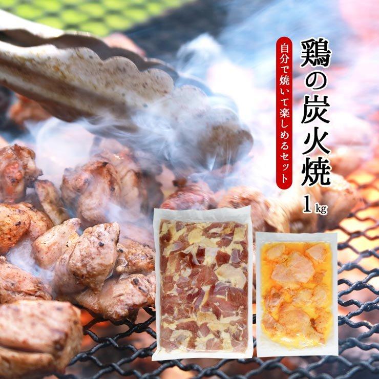 焼き鳥 鶏の炭火焼き(炭火焼/鳥の炭火焼き/炭火焼き鳥/焼鳥)を作る1kgセット