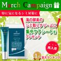 【送料無料】ブライトニングフォーミュラ15gにメコゾームシートプレゼント!【cp00】