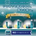 8月のキャンペーン「潤白セット」