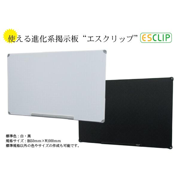使える進化系掲示板ESCLIP(エスクリップ) 磁石やテープ、のりや画鋲は必要ありません!静電気の力でくっつく不思議なボード!