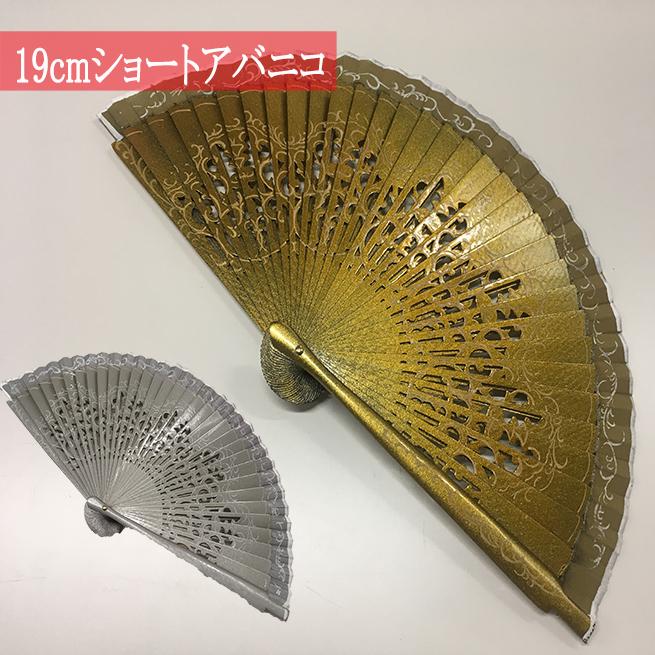 【スペイン製】ショートアバニコ(約19cm) コンパクトサイズで持ち運びにも便利!