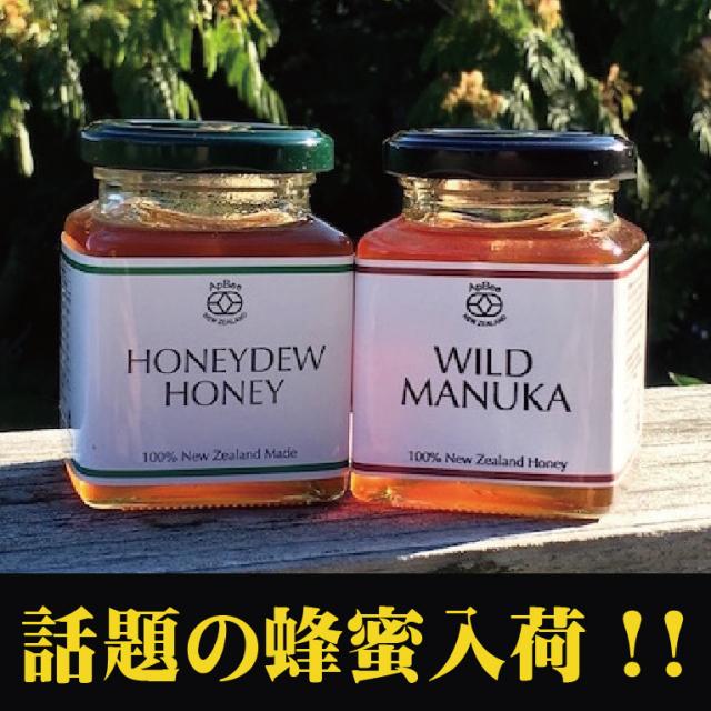 【新発売!】有名人ブログで話題沸騰!!!ニュージーランド産完熟非加熱生ハチミツApbeeワイルドマヌカ/ハニーデューハニー 250g
