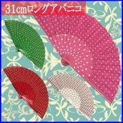 【アンダルシア直送】カラーアバニコ(約31cm) フラメンコ用の扇子。水玉模様がキュート!
