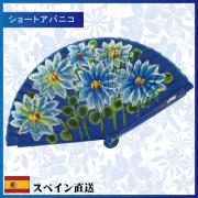【スペイン直送】スタンダードアバニコ(約23cm)手描き花柄の印象的なスタンダードアバニコ(ブルー)