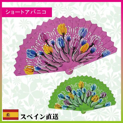 両面でデザインが違う手描き模様のショートアバニコ(21cm 全2色)フラメンコ用 スペイン直輸入