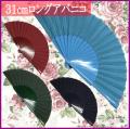 【アンダルシア直送】カラーアバニコ(約31cm) フラメンコ用の扇子。贈り物にもピッタリ!
