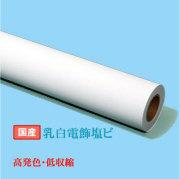 国産溶剤系 電飾用乳白塩ビ 品番:GM-SBL サイズ:1370×30m 厚み80μ