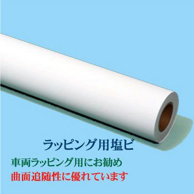 溶剤ラッピング用長期再剥離塩ビ 品番:MPI 1005 Supercast LTR サイズ:1370×45.7m 厚み53μ