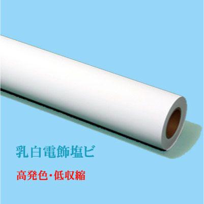 溶剤系 乳白電飾塩ビ NIJ-SPCL サイズ:1370×30m 厚み:80μ