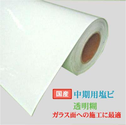 ガラス面に最適 中期用光沢塩ビ透明糊 品番:NIJ-SPTA サイズ:1370×30m 厚み:90μ
