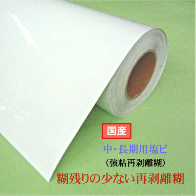 国産溶剤系 中・長期用マット塩ビ再剥離糊 品番:GM-SPVM サイズ:1100×50m 厚み80μ