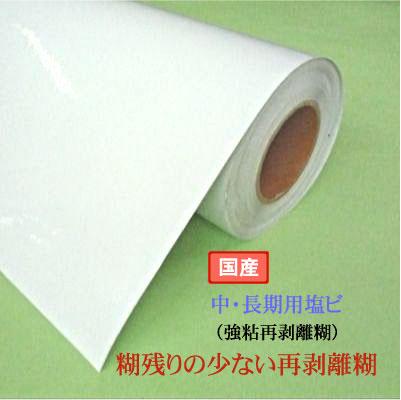 国産溶剤系 中期用光沢塩ビ再剥離糊 品番:GM-BAG サイズ:1370×50m 厚み80μ