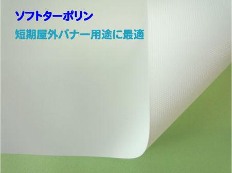短期イベント用に!ソフトターポリン 品番:NIJ-SB2 サイズ:1370x50m 厚み:230μ